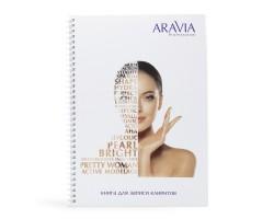 Книга  Aravia для салонов красоты