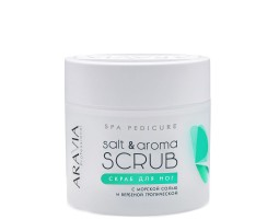 Скраб для ног с морской солью и вербеной тропической Salt&Aroma Scrub, 300мл