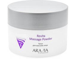 Тальк для массажа лица Revita Massage Powder, 300 мл