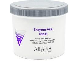 Маска альгинатная детоксицирующая с энзимами папайи и пептидами Enzyme-Vita Mask