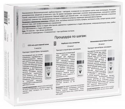 КАРБОКСИТЕРАПИЯ СО2 набор для жирной кожи Oily Skin Set