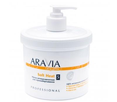 Маска антицеллюлитная для термообертывания Soft Heat, 550 мл, ARAVIA Organic