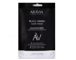Альгинатная маска с аминокомплексом черной икры Black Caviar Algin Mask, 30 г, ARAVIA Laboratories