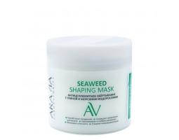Антицеллюлитное обёртывание с глиной и морскими водорослями Seaweed Shaping Mask, 300 мл, ARAVIA Laboratories
