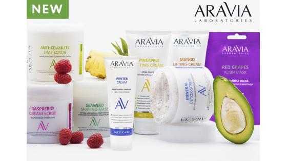 Вкусный уход за лицом и телом: запускаем линию ARAVIA Laboratories