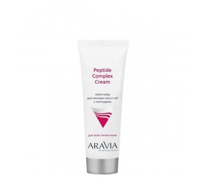 Крем-уход для контура глаз и губ с пептидами, Peptide Complex Cream