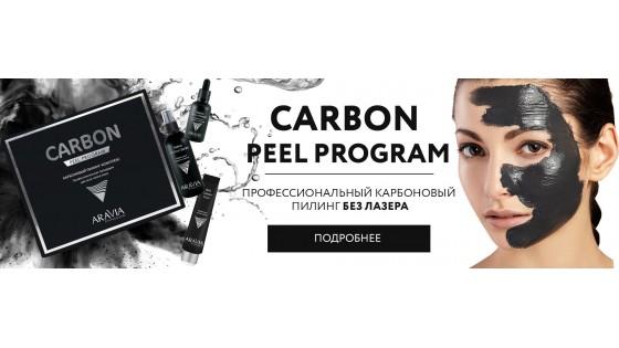 Мастер-класс «Карбоновый пилинг-комплекс ARAVIA Professional»
